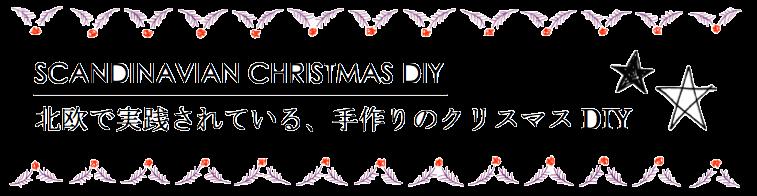 スクリーンショット 2014-12-13 14.16.10