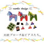 【作り方編】北欧ブローチを作る会