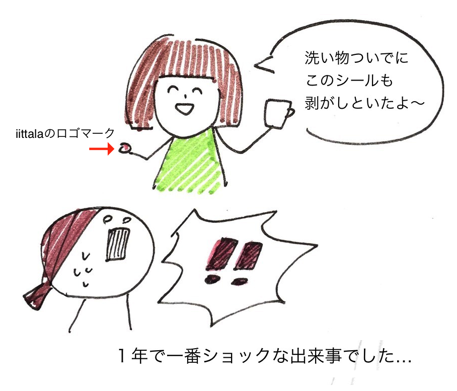 ■シールを剥がされる