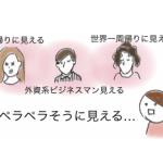 【北欧こじらせコラム番外編】TOEICテスト