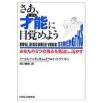 自分の強みに気づく1700円のWEBテストが素敵!
