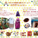 ★受付開始!★【ひみつの週末北欧ピクニック】ムーミン谷のハロウィンパーティ