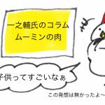 【北欧こじらせコラムVOL.22】『ムーミンの肉が食べたいっっ!!!』