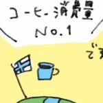 【北欧こじらせコラム】萩原健太郎さんに聞いた北欧のコーヒー事情