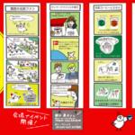 【いろいろ掲載のお知らせ】うめいち通信・大阪スケジュールetc