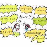 【北欧こじらせコラムvol.2】北欧好き同士の会話