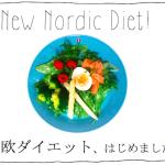 【北欧ダイエットはじめます!】世界が注目する、北欧ダイエットとは?