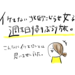 【北欧こじらせコラム番外編】イケてない週末日帰り旅