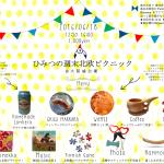 『ひみつの週末北欧ピクニック』開催します!