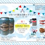 ひみつの週末北欧ピクニック『ロンケロパーティin大阪』開催します!
