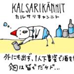 ひみつの週末北欧ピクニック「まさかのカルサリキャンニト会」開催します!