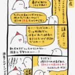 私とフィンランド 7/50 謙虚