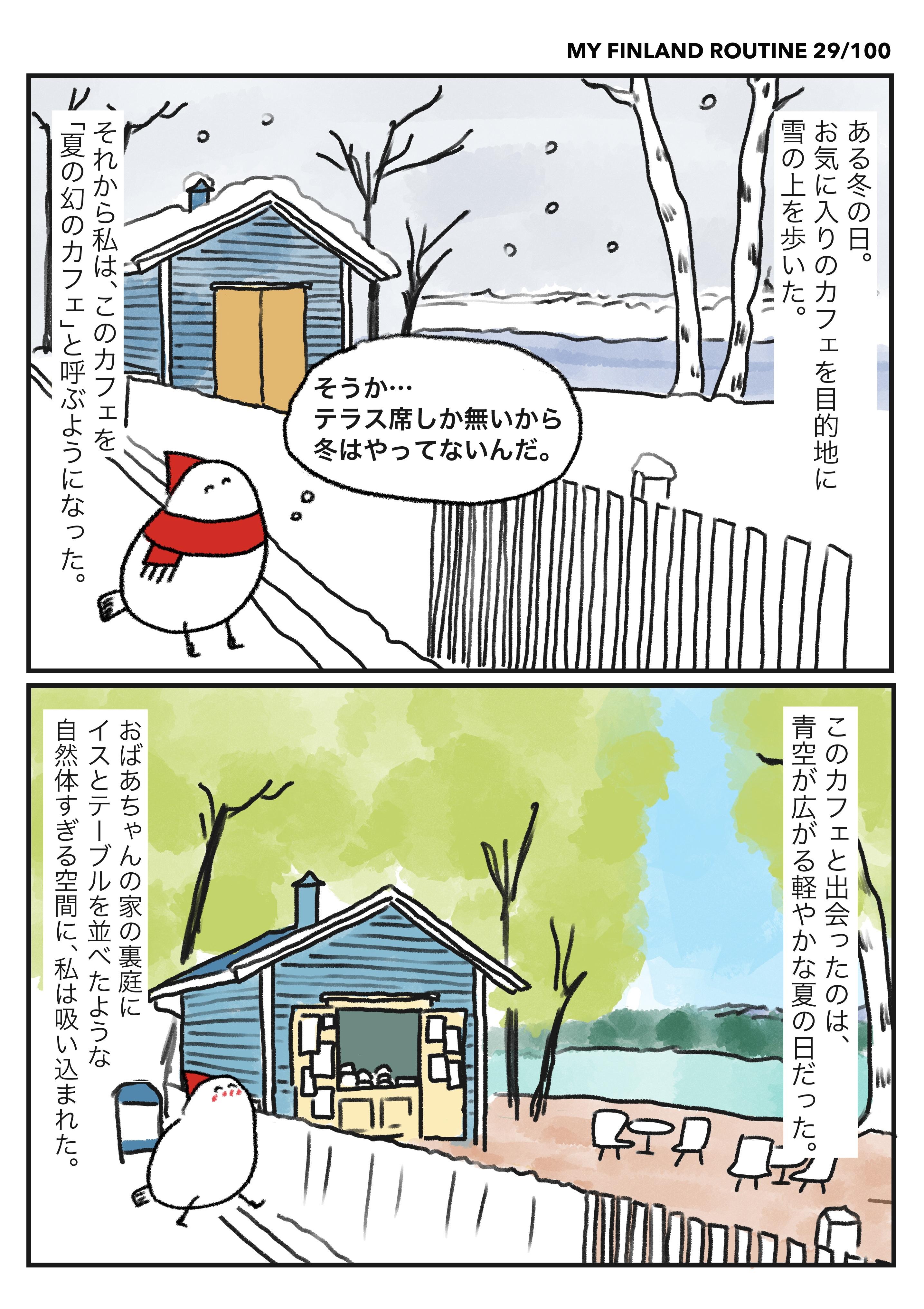81-1 文字あり