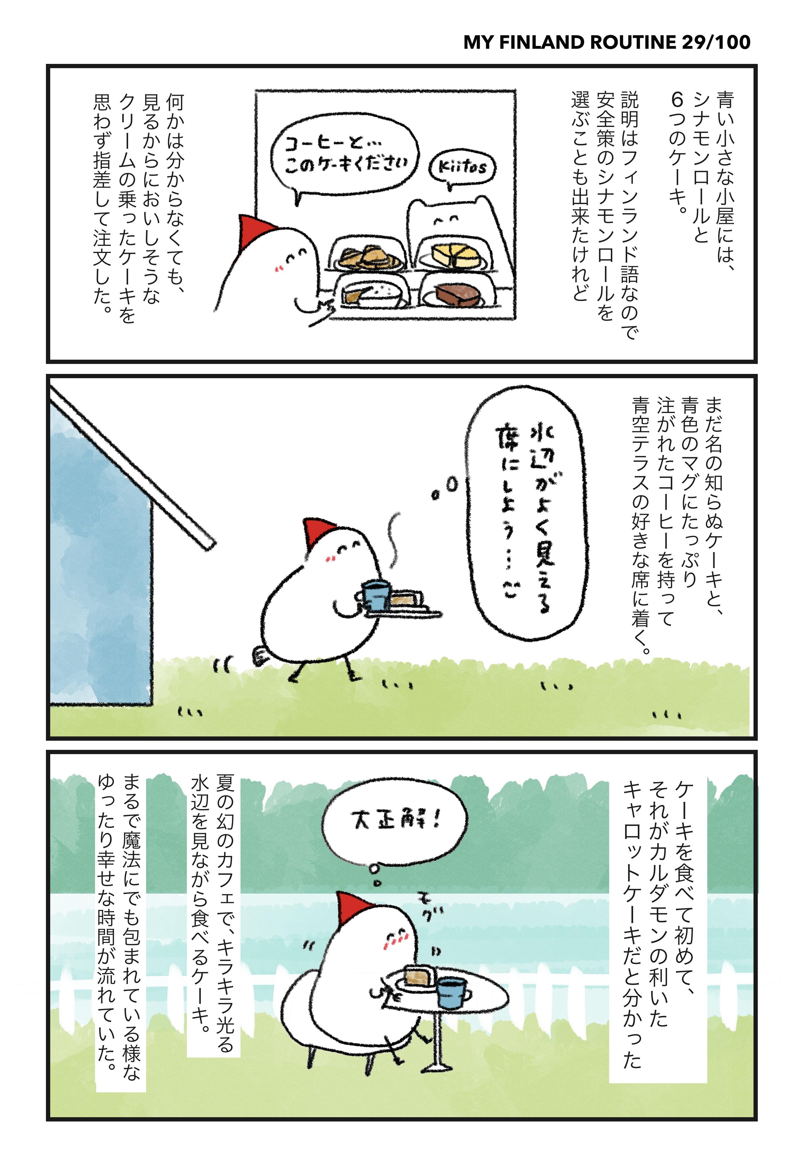 81-2 文字あり