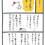 マイフィンランドルーティン100「まさかの初版完売……!」